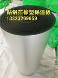 橡塑铝箔复合制品