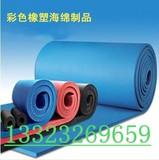 彩色橡塑海绵制品